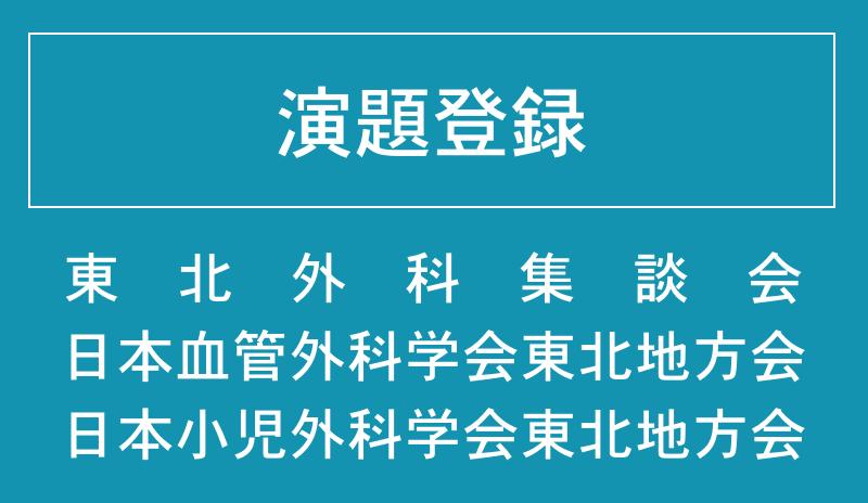演題登録|東北外科集団会/日本血管外科学会東北地方会/日本小児外科学会東北地方会