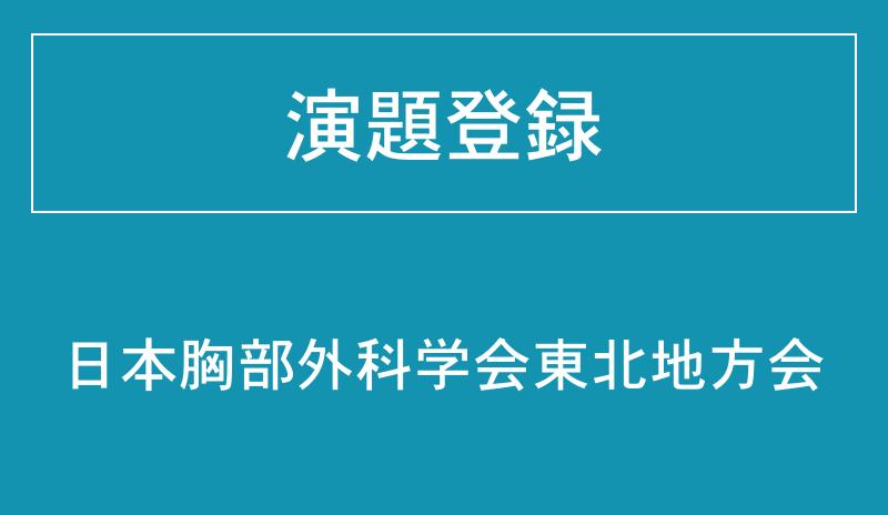 演題登録|日本胸部外科学会東北地方会